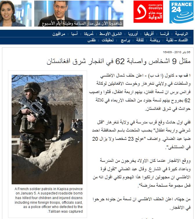Victimes du 5 janvier : des enfants afghans ou des soldats français ?