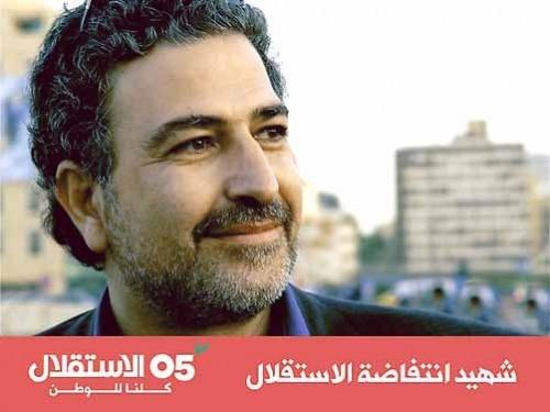 10 000 euros à Gagner :  «Prix Samir Kassir pour la liberté de la presse» ……..