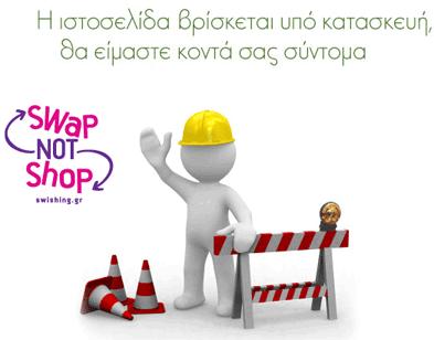 Swap not shop : le troc et encore le troc