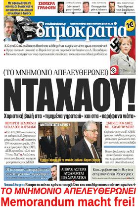 La Grèce, un puits sans fond