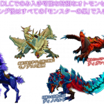 Les bonus de Monster Hunter Stories