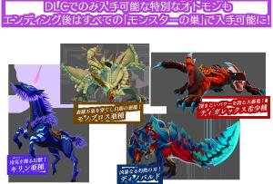 4 monstres exclusifs pour un DLC en précommande